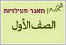 תלתן ערבית - שבילים א