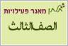 תלתן ערבית - שבילים ג