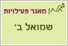"""תלתן תנ""""ך - שמואל ב"""